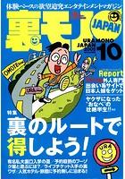 裏モノJAPAN 2005年10月号 特集★裏のルートで得しよう! b767atezs00182のパッケージ画像