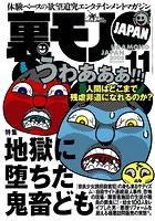 裏モノJAPAN 2005年11月号 特集★地獄に堕ちた鬼畜ども b767atezs00183のパッケージ画像