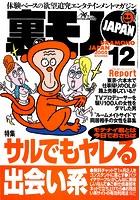 裏モノJAPAN 2005年12月号 特集★サルでもヤレる出会い系 b767atezs00184のパッケージ画像
