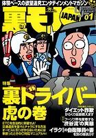裏モノJAPAN 2006年1月号 特集★裏ドライバー 虎の巻 b767atezs00185のパッケージ画像