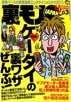 裏モノJAPAN 2006年3月号 特集★ケータイの裏ワザぜんぶ! b767atezs00187のパッケージ画像