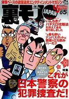 裏モノJAPAN 2006年5月号 特集★これが日本警察の犯罪捜査だ! 事件発生から解決までのA to Z b767atezs00189のパッケージ画像