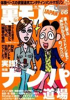 裏モノJAPAN 2006年6月号 特集★実践ナンパ道場