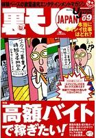 裏モノJAPAN 2006年9月号 特集★高額バイトで稼ぎたい! b767atezs00193のパッケージ画像