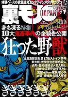 裏モノJAPAN 2006年11月号 特集★身も凍る10大鬼畜事件 狂った野獣