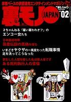 裏モノJAPAN 2007年2月号 ★...