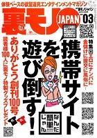 裏モノJAPAN 2007年3月号 特集★エロにナンパに金儲けに援交に風俗に…携帯サイトを遊び倒す! b767atezs00199のパッケージ画像