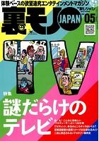 裏モノJAPAN 2007年5月号 特集★謎だらけのテレビ b767atezs00201のパッケージ画像