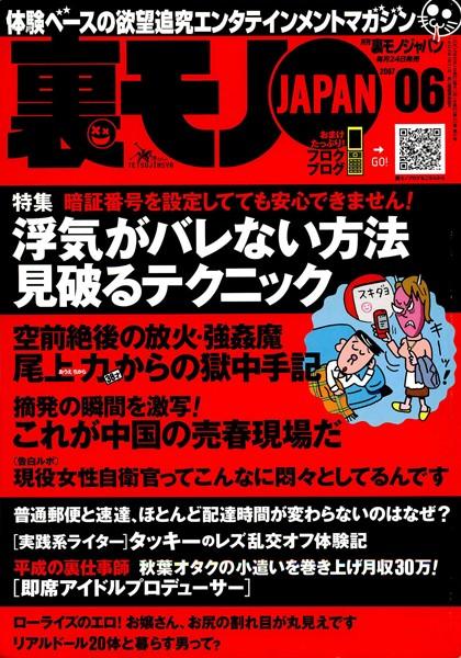裏モノJAPAN 2007年6月号 特集★浮気がバレない方法 見破るテクニック