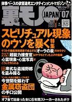 裏モノJAPAN 2007年7月号 特集★スピリチュアル現象のウソを暴く b767atezs00203のパッケージ画像