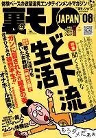 裏モノJAPAN 2007年8月号 特集★聞くも悲惨など下流生活 b767atezs00204のパッケージ画像