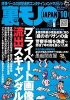 裏モノJAPAN 2007年10月号 特集★プライベート画像流出スキャンダル b767atezs00206のパッケージ画像