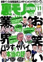 裏モノJAPAN 2007年11月号 特集★お笑い業界★バラすとヤバイ本当の話 b767atezs00207のパッケージ画像