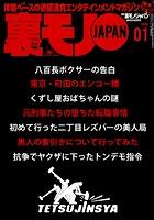 裏モノJAPAN 2008年1月号 ★...