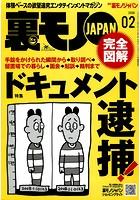 裏モノJAPAN 2008年2月号 特集★ドキュメント逮捕! b767atezs00210のパッケージ画像