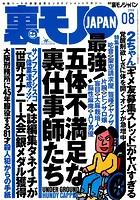裏モノJAPAN 2008年8月号 特集★最強! 五体不満足な裏仕事師たち b767atezs00216のパッケージ画像
