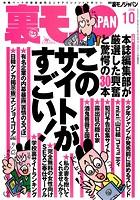裏モノJAPAN 2008年10月号 特集★このサイトがすごい! b767atezs00218のパッケージ画像