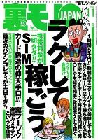 裏モノJAPAN 2008年11月号 特集★ラクして稼ごう b767atezs00219のパッケージ画像