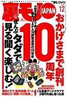 裏モノJAPAN 2008年12月号 特集★ぜんぶタダで見る聞く楽しむ! b767atezs00220のパッケージ画像