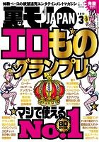 裏モノJAPAN 2016年3月号 ★特集 エロものグランプリマジで使えるNo.1★80ジャンル