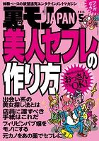 裏モノJAPAN 2016年5月号 ★特集 美人セフレの作り方