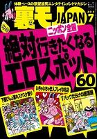 裏モノJAPAN 2016年7月号 ★特集 絶対行きたくなるニッポン全国エロスポット60