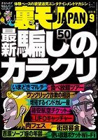 裏モノJAPAN 2016年9月号 ★特集 最新騙しのカラクリ50