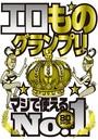 エロものグランプリ マジで使えるNo.1★80ジャンル★裏モノJAPAN