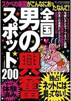 全国男の興奮スポット200★スケベの楽...