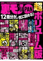 裏モノJAPAN 超ボリューム版★12...