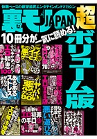 裏モノJAPAN 超ボリューム版★10...