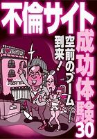 不倫サイト成功体験30★フェラ上手な女にする方法★裏モノJAPAN