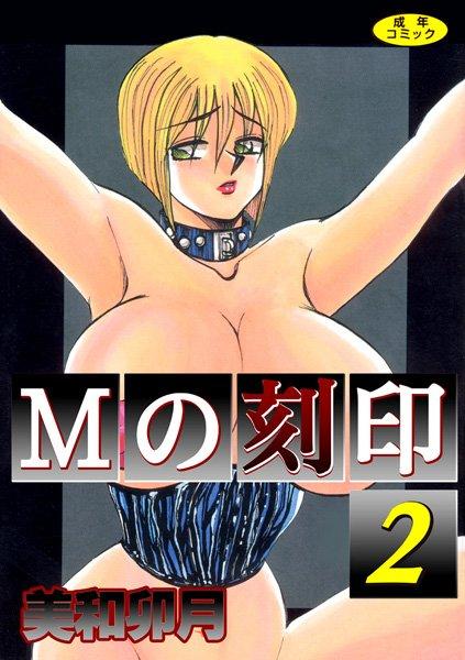 Mの刻印2