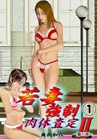 若妻強制肉体査定 第二章