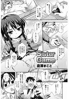 Sister Game(単話)