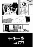 千夜一夜(単話)