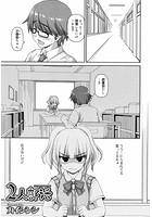 2人部活(単話)