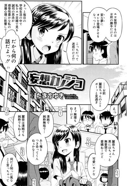 妄想カノジョ