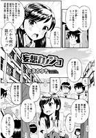 妄想カノジョ(単話)