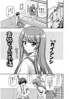 音弥ちゃんの不満(単話)