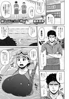 超キモチイイ ヒミツ特訓(単話)