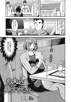 オス食い人妻美千代さん(単話)