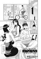ワケアリ シェアハウス(単話)