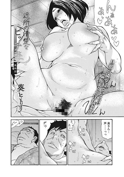 【人妻 エロ漫画】近所の清楚なビッチ妻(単話)