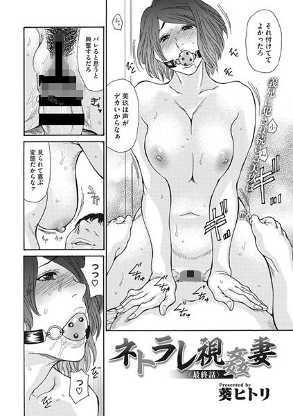 ネトラレ視姦妻(単話)
