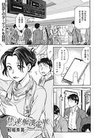 快速痴漢電車(単話)