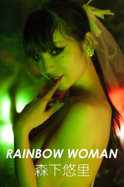 森下悠里 RAINBOW WOMAN【image.tvデジタル写真集】