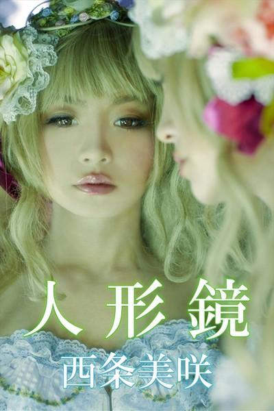 西条美咲 人形鏡【image.tvデジタル写真集】