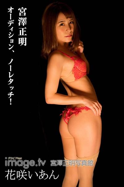 image.tv 花咲いあん オーディション、ノーレタッチ!