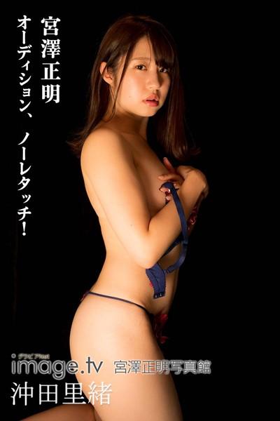 image.tv 沖田里緒 オーディション、ノーレタッチ!